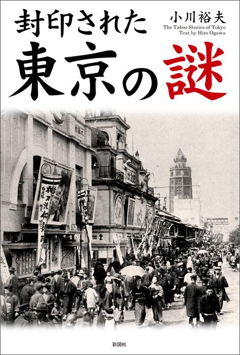 封印された 東京の謎拡大写真