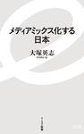 メディアミックス化する日本-電子書籍