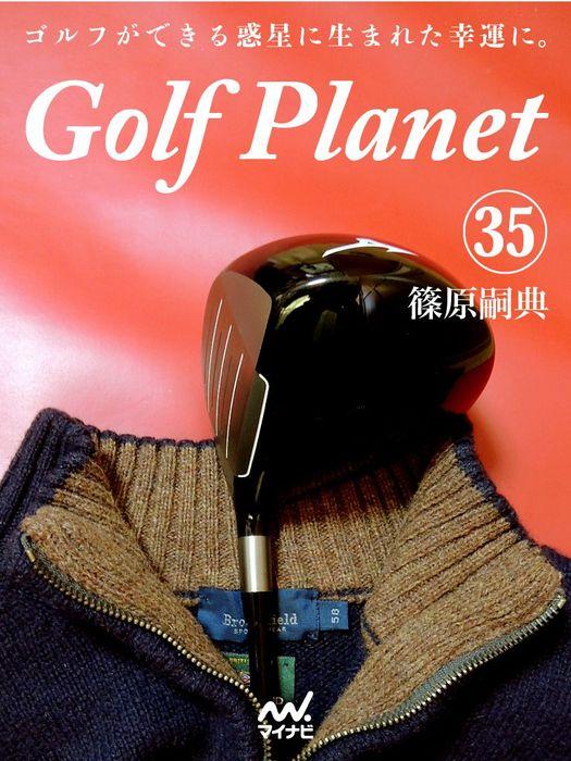 ゴルフプラネット 第35巻 後悔しないゴルフのために読む一冊拡大写真