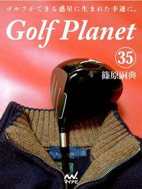 ゴルフプラネット 第35巻 後悔しないゴルフのために読む一冊
