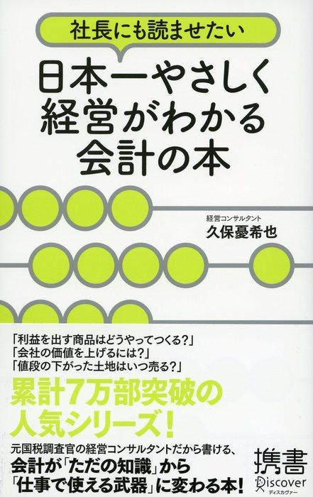 社長にも読ませたい 日本一やさしく経営がわかる会計の本拡大写真