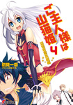 ご主人様は山猫姫4 辺境若輩英雄編-電子書籍