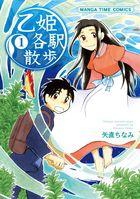 「乙姫各駅散歩(まんがタイムコミックス)」シリーズ