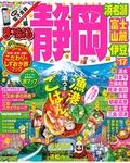 まっぷる 静岡 浜名湖・富士山麓・伊豆'17-電子書籍
