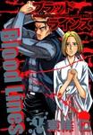 Blood Lines(1)-電子書籍