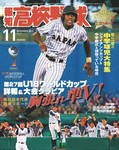 報知高校野球2015年11月号-電子書籍