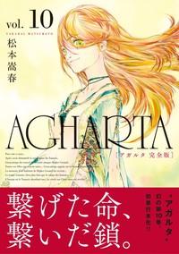 AGHARTA - アガルタ - 【完全版】 10巻