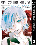 東京喰種トーキョーグール:re 2-電子書籍