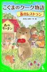 こぐまのクーク物語 森のレストラン-電子書籍