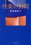 快楽の封筒-電子書籍