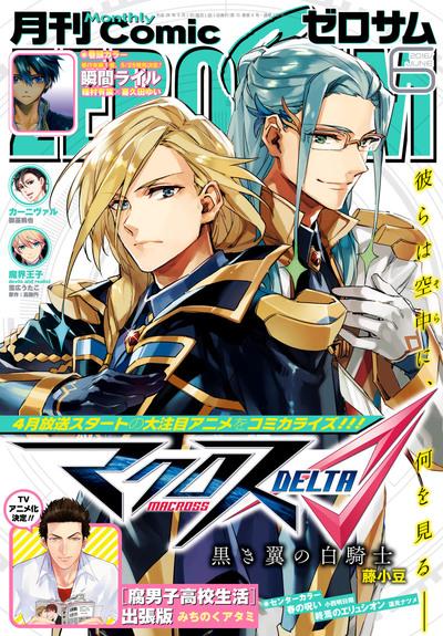 Comic ZERO-SUM (コミック ゼロサム) 2016年6月号[雑誌]-電子書籍
