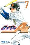 ダイヤのA act2(7)-電子書籍