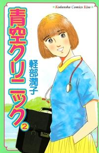 青空クリニック(2)