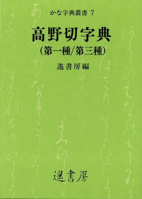 高野切字典-電子書籍-拡大画像