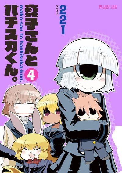 真子さんとハチスカくん。(4巻)-電子書籍
