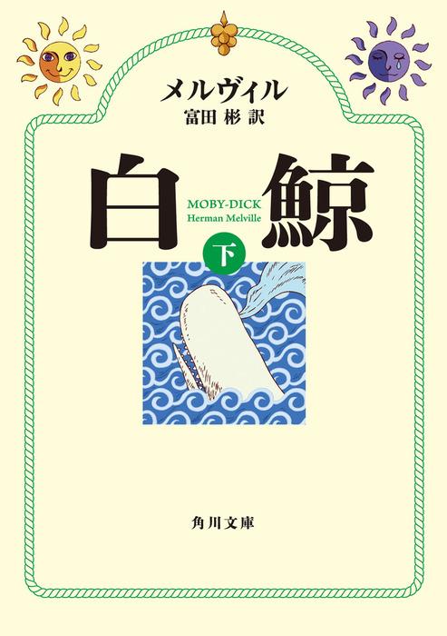 白鯨 (下)拡大写真
