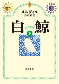 白鯨 (下)-電子書籍