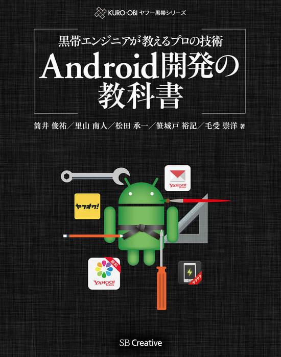 黒帯エンジニアが教えるプロの技術 Android開発の教科書-電子書籍-拡大画像