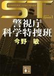ST 警視庁科学特捜班 エピソード1<新装版>-電子書籍