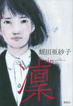 凜-電子書籍