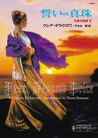 「王家の伝説」シリーズ