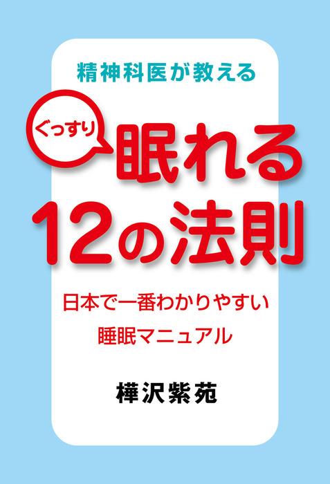 精神科医が教えるぐっすり眠れる12の法則 日本で一番わかりやすい睡眠マニュアル拡大写真