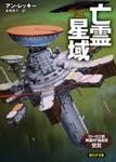 亡霊星域-電子書籍