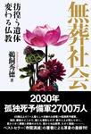 無葬社会 彷徨う遺体 変わる仏教-電子書籍