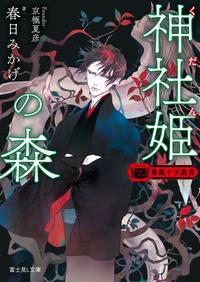 薔薇十字叢書 神社姫の森-電子書籍