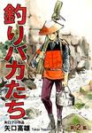 釣りバカたち(2)-電子書籍