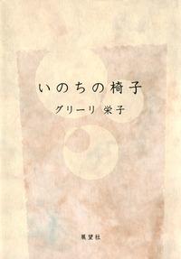 いのちの椅子-電子書籍