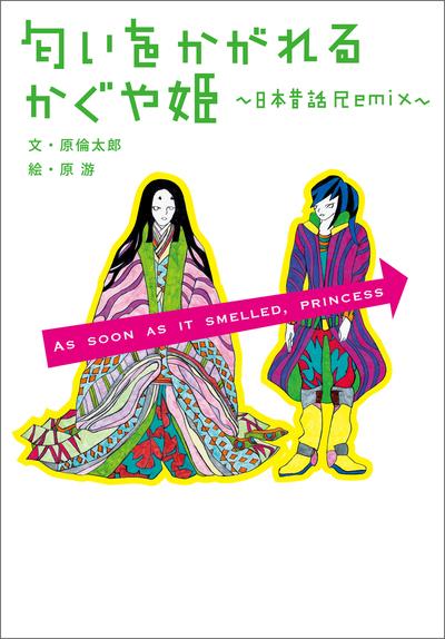 匂いをかがれる かぐや姫 ~日本昔話 Remix~-電子書籍