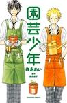 園芸少年(3)-電子書籍