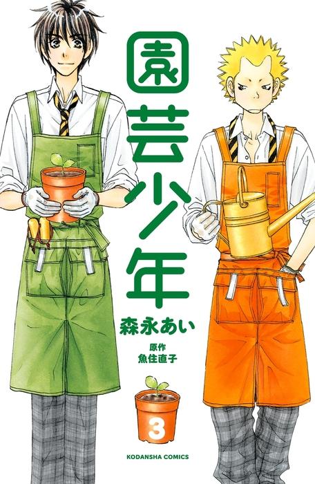 園芸少年(3)-電子書籍-拡大画像