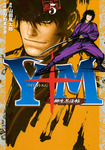 Y十M(ワイじゅうエム)~柳生忍法帖~(5)-電子書籍
