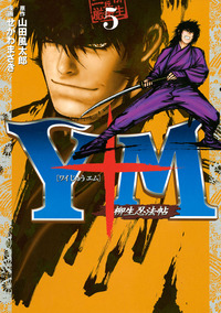 Y十M(ワイじゅうエム)~柳生忍法帖~(5)