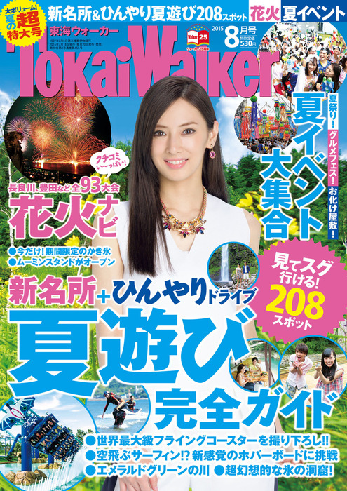 TokaiWalker東海ウォーカー 2015 8月号-電子書籍-拡大画像