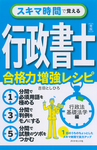 スキマ時間で覚える行政書士[青版] 合格力増強レシピ-電子書籍