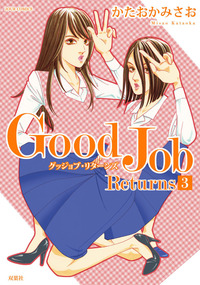 Good Job Returns / 3