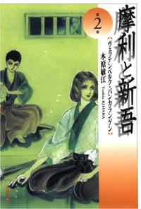 摩利と新吾 2巻-電子書籍