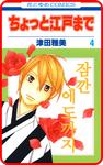 【プチララ】ちょっと江戸まで story22-電子書籍