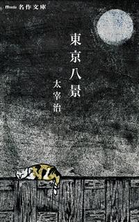 東京八景-電子書籍