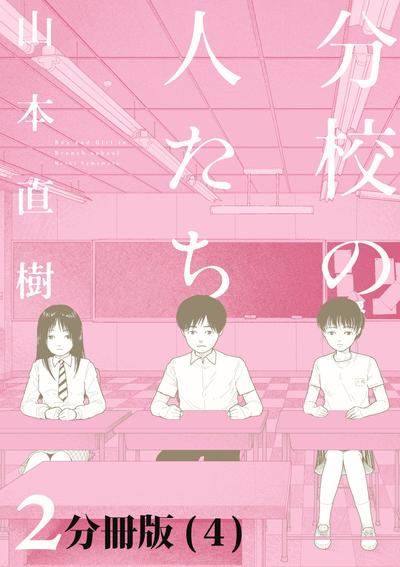 分校の人たち 2 【分冊版 4 】-電子書籍