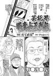 ブラック主婦~芸能界略奪女王列伝~-電子書籍