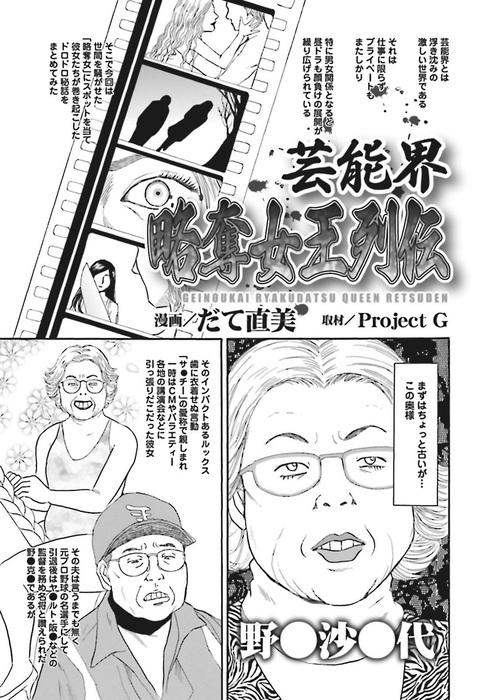 ブラック主婦~芸能界略奪女王列伝~拡大写真
