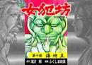 【ヨココミ】女犯坊 第三部 明治篇(10)-電子書籍