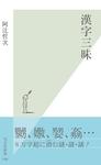 漢字三昧-電子書籍