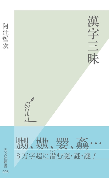 漢字三昧拡大写真