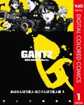 GANTZ カラー版 あばれんぼう星人・おこりんぼう星人編 1-電子書籍