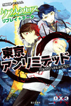 ダブルクロス The 3rd Edition リプレイ+データ 東京アンリミテッド-電子書籍